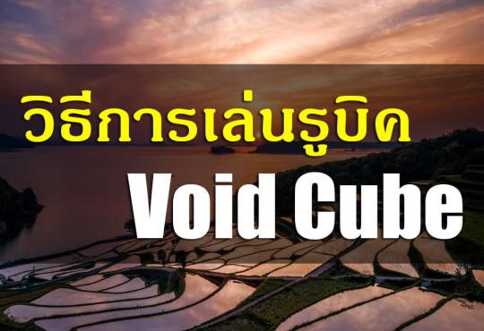 วิธีเล่นรูบิค Void Cube