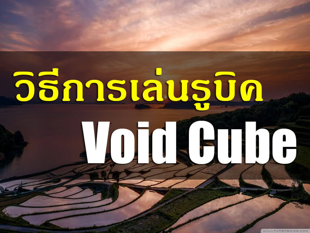 how-to-void-cube-cover