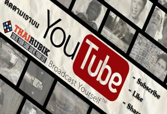 ติดตามพวกเราบน Youtube!!!