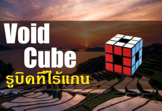 Void Cube รูบิคที่ไร้แกน