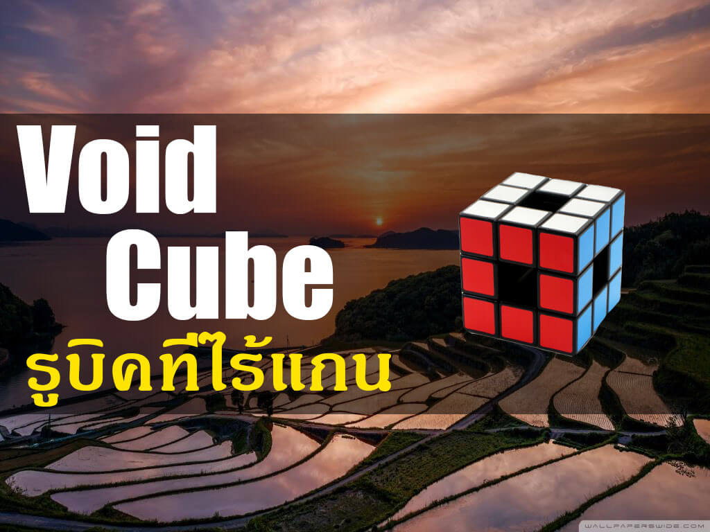 void-cube-cover