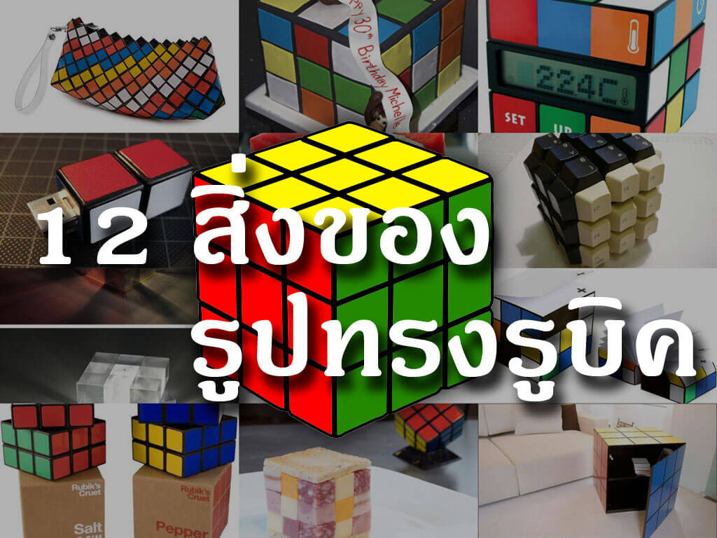 creative-rubik-cover