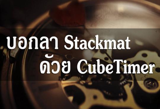 บอกลา Stackmat ด้วย CubeTimer