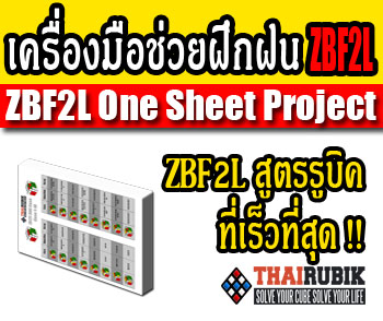 zbf2l-banner 350×294