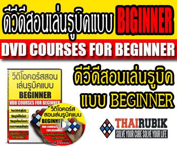 vdo-course-beginner-banner-350×294