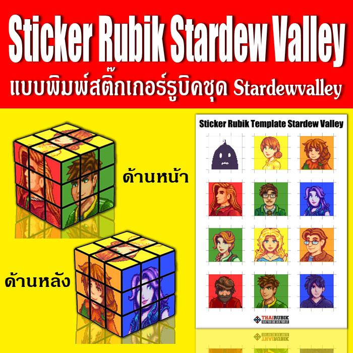 sticker-rubik-stardewvalley