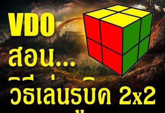 VDO สอนวิธีเล่นรูบิค 2×2 แบบ Beginner