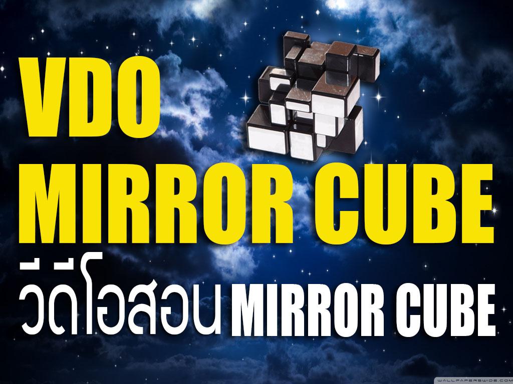 mirrorcube-vdo-cover