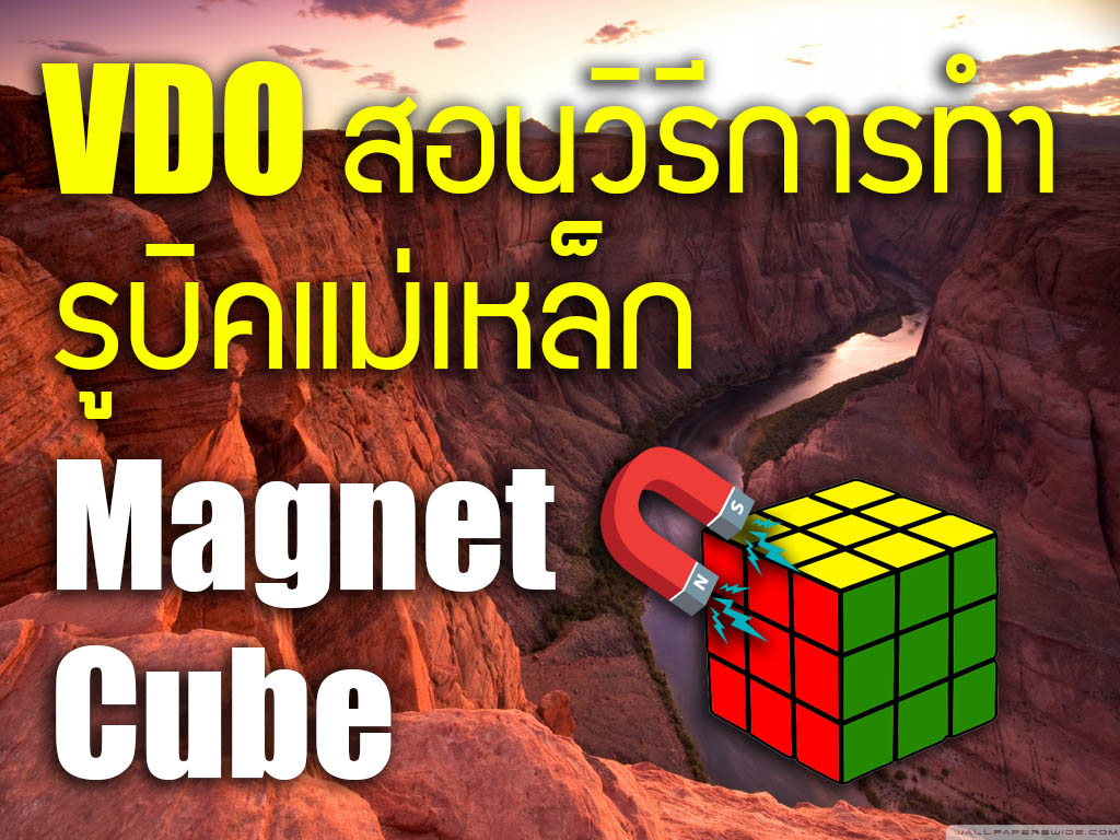 magnet-cube-cover