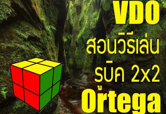 VDO สอนวิธีเล่นรูบิค 2×2 แบบ Ortega