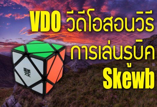 VDO สอนวิธีการเล่นรูบิค Skewb