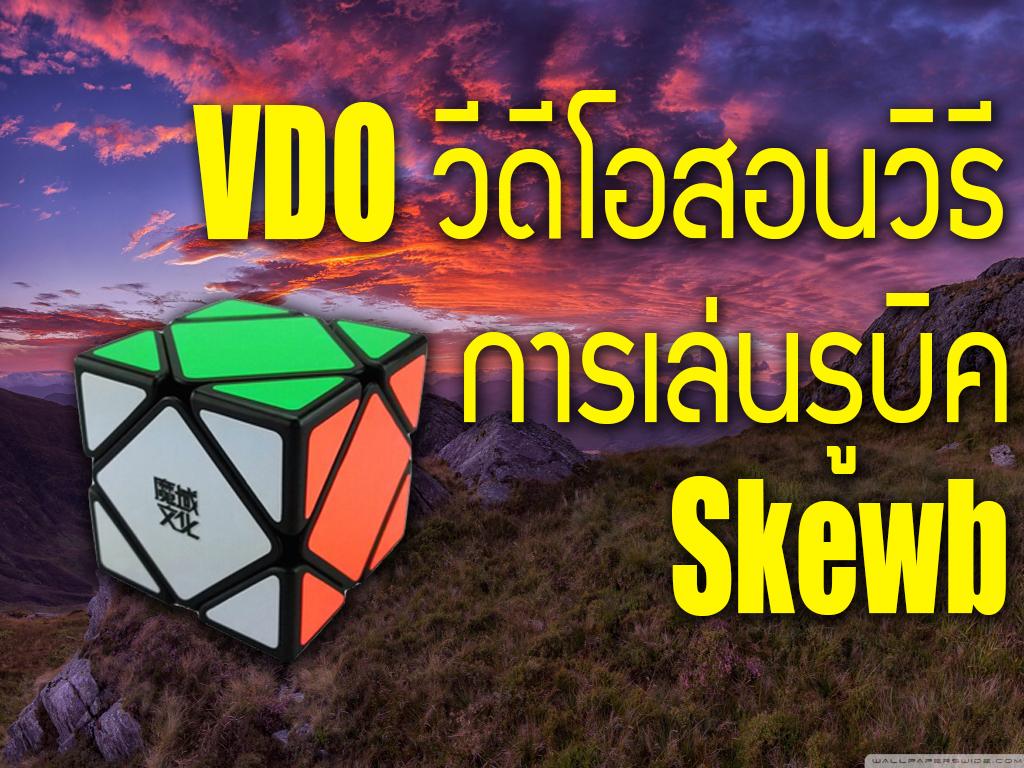 vdo-skewb-cover