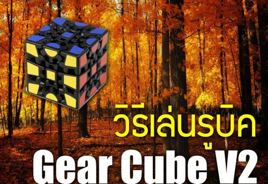 VDO สอนวิธีการเล่นรูบิค Gear Cube V2