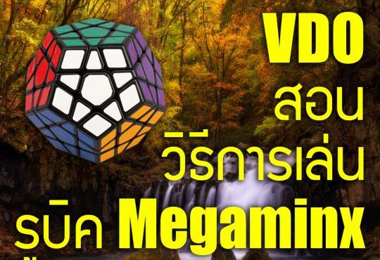 VDO สอนวิธีการเล่นรูบิคห้าเหลี่ยม Megaminx