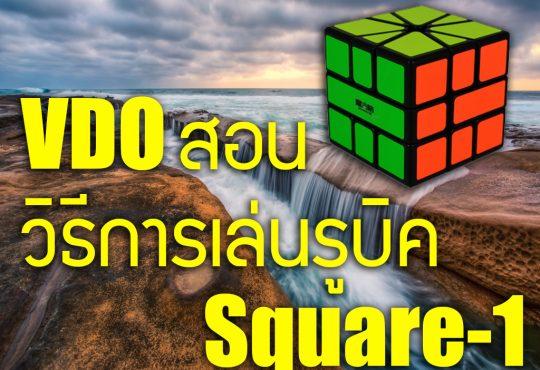 VDO สอนวิธีการเล่นรูบิค Square-1