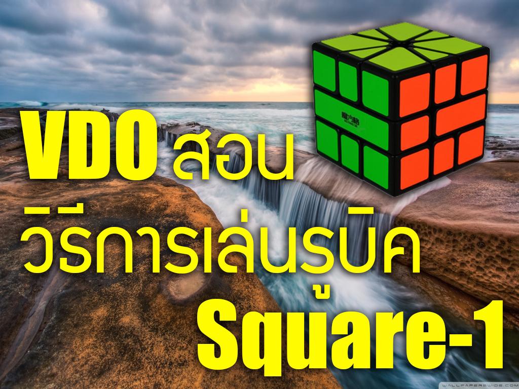 vdo-square-1-cover