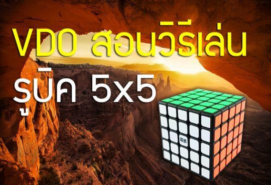 VDO สอนวิธีการเล่นรูบิค 5×5