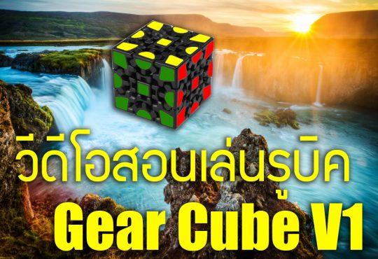 VDO สอนวิธีการเล่นรูบิค Gear Cube V1