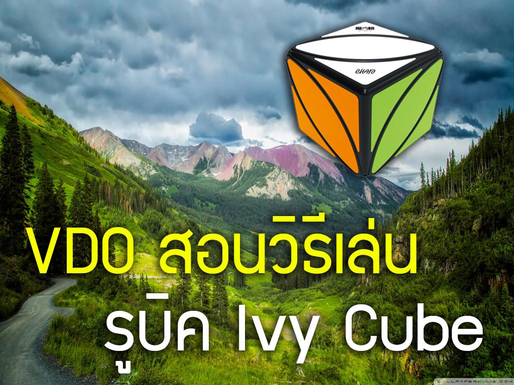 vdo-ivy-cover