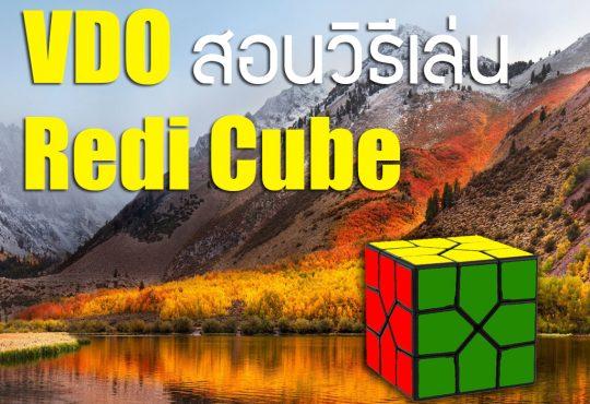 VDO สอนวิธีการเล่นรูบิค Redi Cube