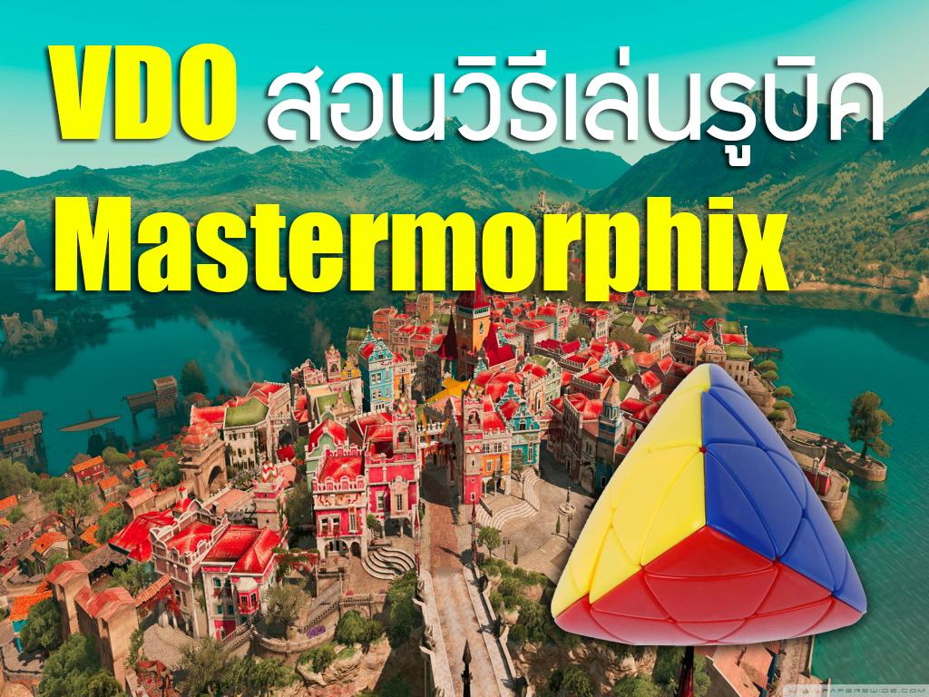 mastermorphix-cover
