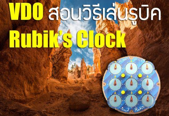 VDO สอนวิธีการเล่นรูบิค Rubik's Clock