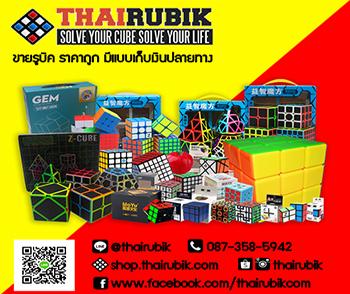 shop thairubik ขายรูบิค
